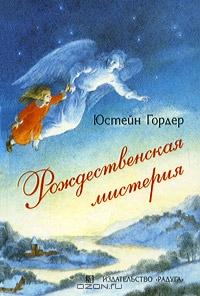 Yustejn_Gorder__Rozhdestvenskaya_misteriya