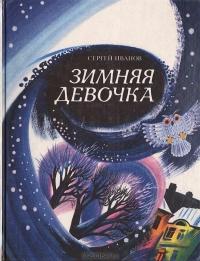Zimnyaya_devochka