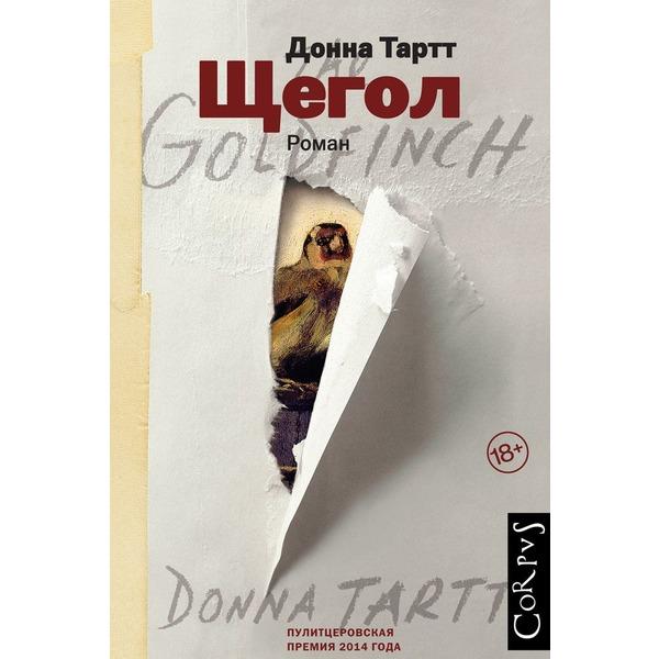 Д.Тартт — «Щегол»