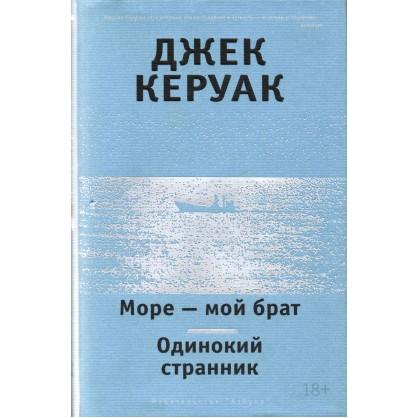Дж.Керуак — «Море — мой брат»