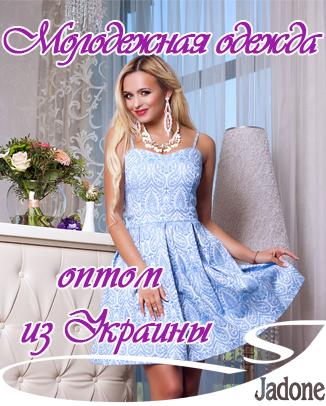 платья оптом из Украины