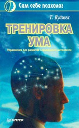 Тренировка ума. Упражнения для развития повышенного интеллекта